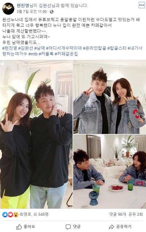 현진영과 김완선이 입은 청자켓 패션 ~