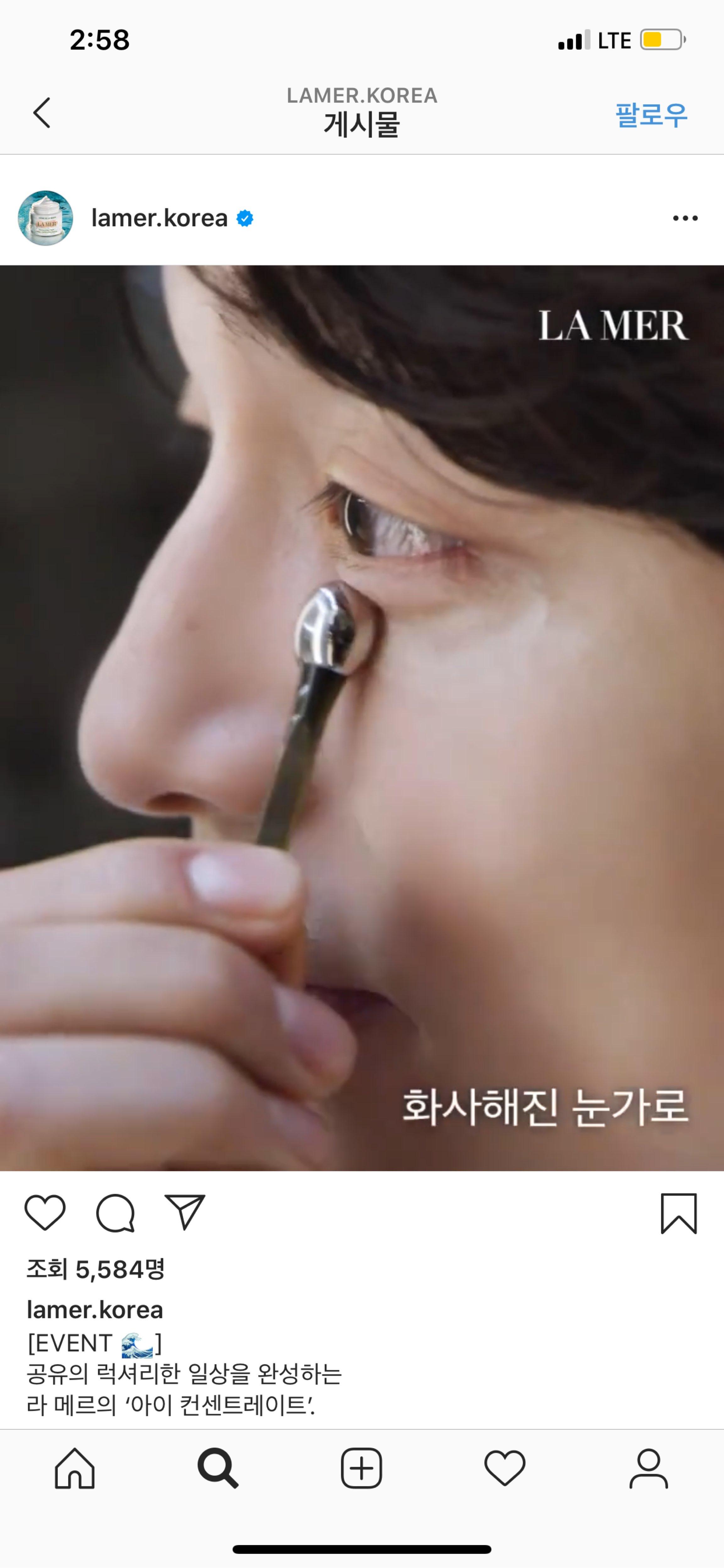 공유 라 메르 영상 떴어요~
