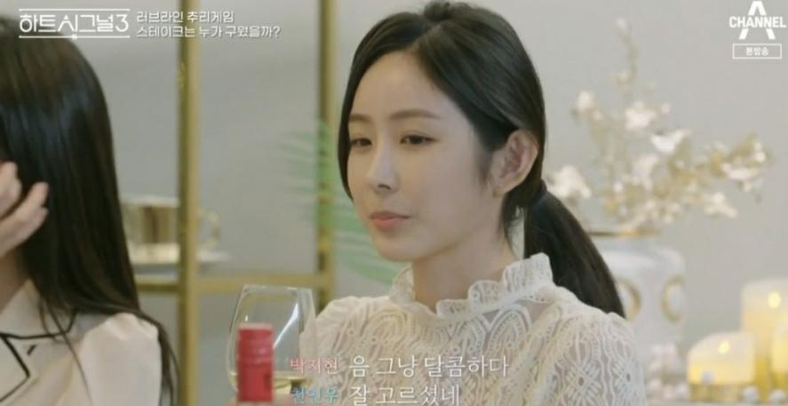 하트시그널 박지현 입술컬러 맘에들어요 ㅎㅎ