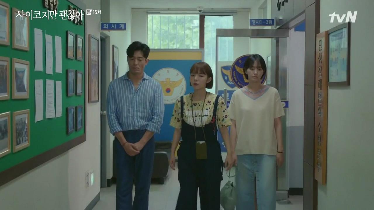 사이코지만 괜찮아 박규영 패션