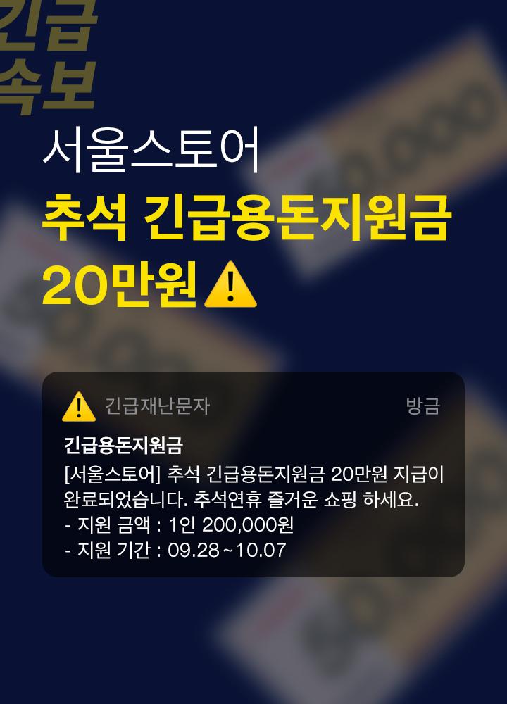 서울스토어 게스, 반스, 나이키 추석 특별 할인★