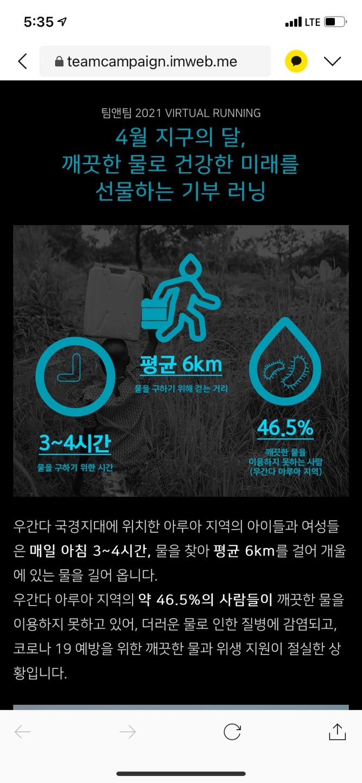 아베다 지구의 달 캠페인이요^^