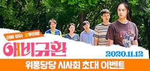 영화 [애비규환] 시사회 초대 이벤트