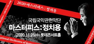 공연 [2020 마스터피스 : 정치용] 초대 이벤트