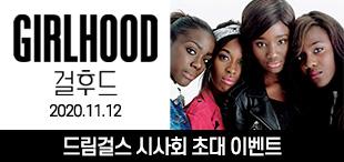 영화 [걸후드] 시사회 초대 이벤트