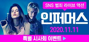 영화 [인퍼머스] 시사회 초대 이벤트