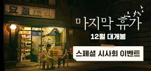 ★마이민트 단독진행★ 영화 [마지막 휴가] 시사회 초대 이벤트