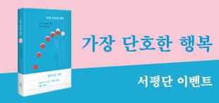 도서 [가장 단호한 행복] 증정 이벤트