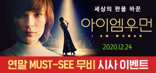 영화 [아이 엠 우먼] 시사회 초대 이벤트