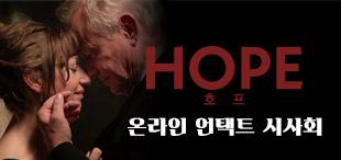 영화 [호프] 온라인 언택트 시사회 이벤트