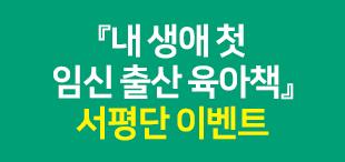 도서 [내 생에 첫 임신 출산 육아책] 서평단 이벤트