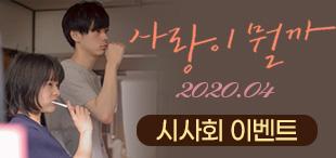 영화 [사랑이 뭘까] 시사회 초대 이벤트