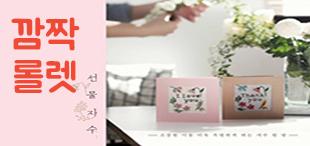 깜짝 롤렛 - 도서 이벤트 선물자수