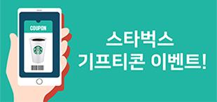 마이민트 [페이스북 좋아요] 이벤트!