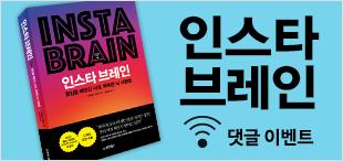 도서 [인스타 브레인] 증정 이벤트