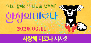 애니메이션 [환상의 마로나] 시사회 초대 이벤트