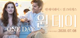 영화 [원 데이] 시사회 초대 이벤트