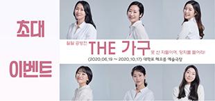 연극 [The 가구] 초대 이벤트