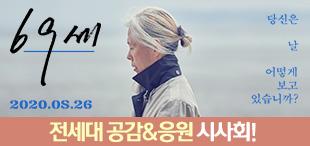 영화 [69세] 시사회 초대 이벤트