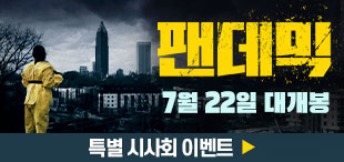 영화 [팬데믹] 시사회 초대 이벤트