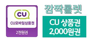 [깜짝 롤렛] CU 모바일 상품권 2천원