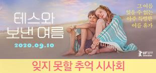 영화 [테스와 보낸 여름] 시사회 초대 이벤트