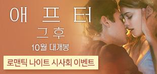 영화 [애프터: 그 후] 로맨틱 나이트 시사회 초대 이벤트