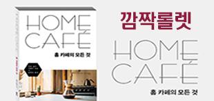 [깜짝 롤렛] 도서 홈 카페의 모든 것