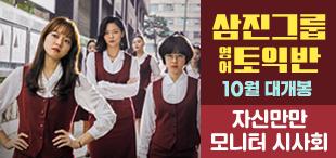 영화 [삼진그룹 영어토익반] 시사회 초대 이벤트