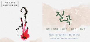 연극 [질곡] 초대 이벤트