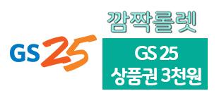 [앱 전용 이벤트] GS25 모바일 상품권 3천원 깜짝 롤렛!