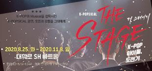 뮤지컬 [더 스테이지 : K-POP 아이돌 도전기] 공연 초대 이벤트