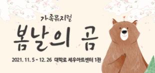 가족뮤지컬 [봄날의 곰] 초대 이벤트