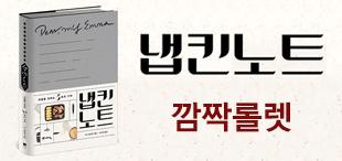 [깜짝롤렛] 도서 냅킨노트