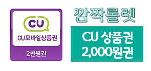 [앱 전용 이벤트] CU 모바일 상품권 2천원 깜짝 롤렛
