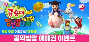 애니메이션 [극장판 콩순이: 장난감나라 대모험] 예매권 이벤트