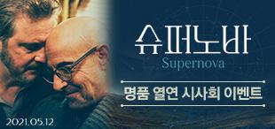 영화 [슈퍼노바] 시사회 초대 이벤트