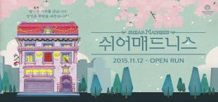 연극 [쉬어 매드니스] 초대 이벤트