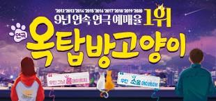 연극 [옥탑방 고양이] 초대 이벤트