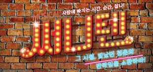 뮤지컬 [써니텐] 초대 이벤트