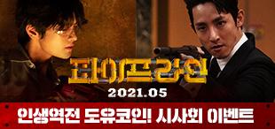 영화 [파이프라인] 시사회 초대 이벤트