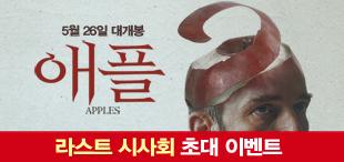 영화 [애플] 시사회 초대 이벤트