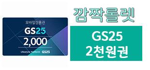 [앱 전용 이벤트] GS25 모바일 상품권 2천원