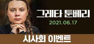 영화 [그레타 툰베리] 시사회 초대 이벤트