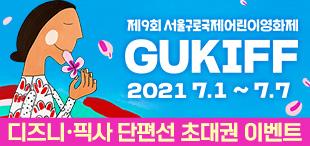 서울 구로 국제어린이영화제 [디즈니, 픽사 단편선] 초대권 이벤트