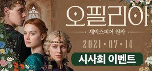 영화 [오필리아] 시사회 초대 이벤트