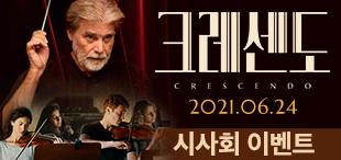 영화 [크레센도] 시사회 이벤트