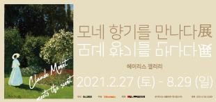 전시회 [모네 향기를 만나다 展] 초대 이벤트