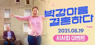 영화 [박강아름 결혼하다] 시사회 초대 이벤트