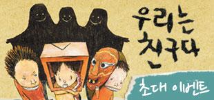 뮤지컬 [우리는 친구다] 초대 이벤트